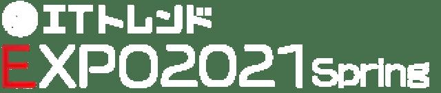 ITトレンドEXPO 2021 Spring