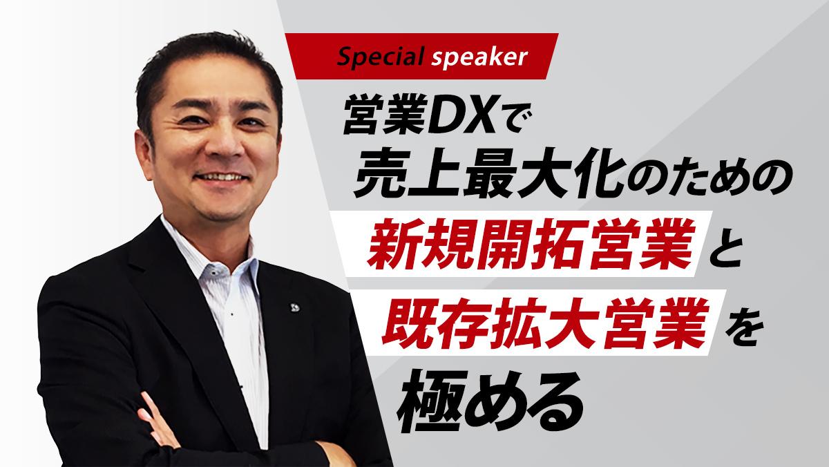 営業DXで売上最大化のための新規開拓営業と既存拡大営業を極める