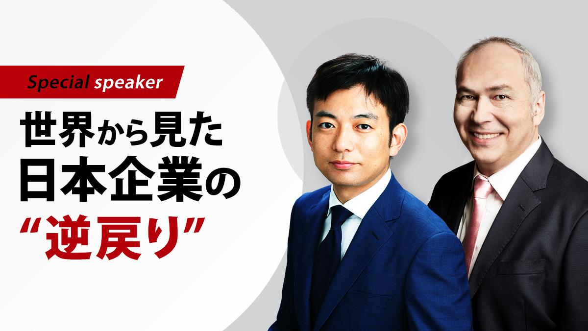 """世界から見た日本企業の""""逆戻り"""""""