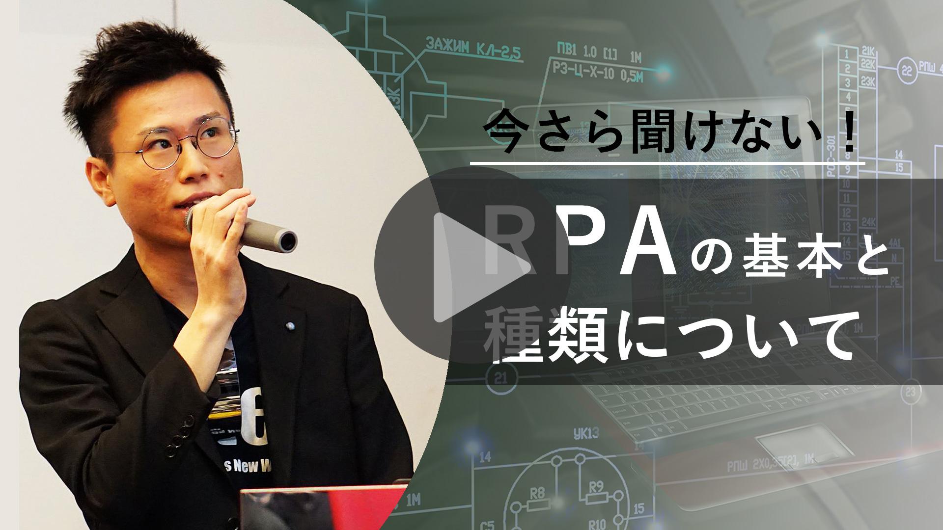 001 RPAの【基本】