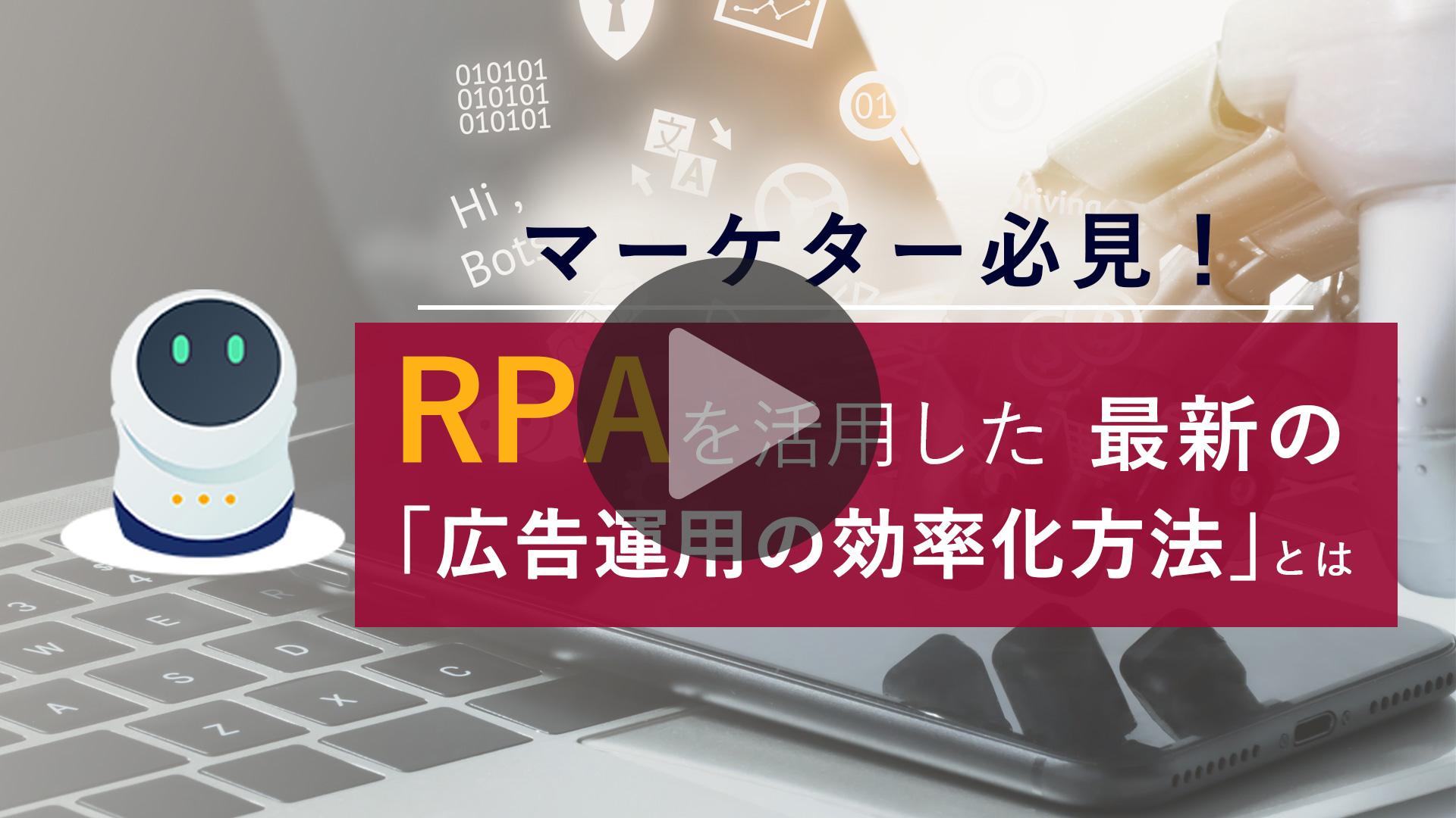 003 RPAの【活用方法と事例】