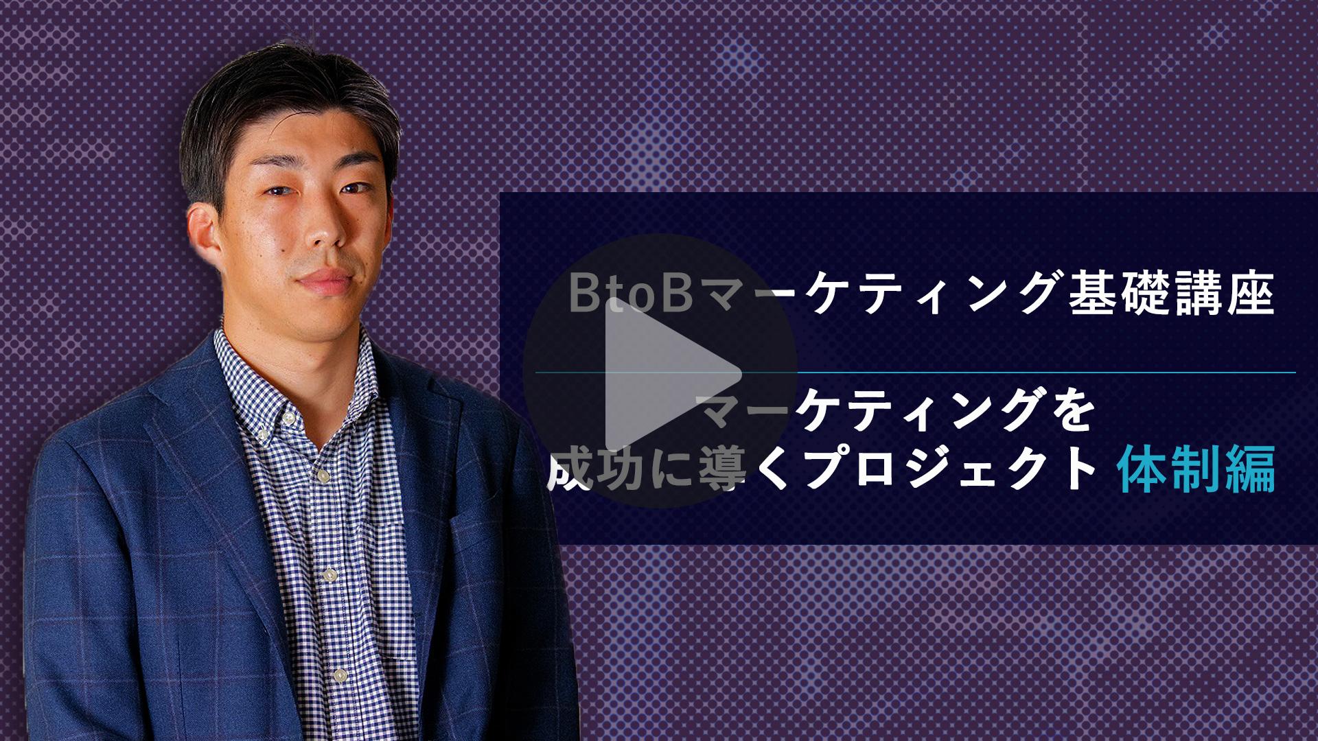 BtoBマーケティング概論