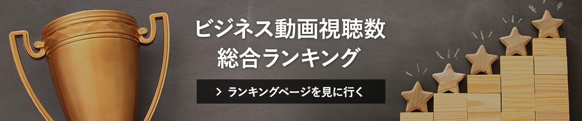 ビジネス動画視聴数総合ランキング
